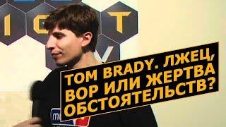 Tom Brady. Почему его все ненавидят?