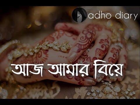 আজ আমার বিয়ে | Bengali Sad Audio Saying - Adho DIary