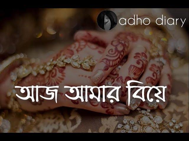 ?? ???? ???? | Bengali Sad Audio Saying - Adho DIary