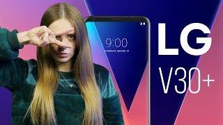 Смартфон LG V30+: Лучшая камера для видеоблогера- обзор от Ники