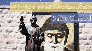 Saint Charbel Annaya 2017 . Мощи Святого Шарбеля в Ливане