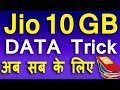 Jio 10GB FREE DATA Offer for Xiaomi Redmi Phones & Another Mobiles Trick | Jio christmas offe