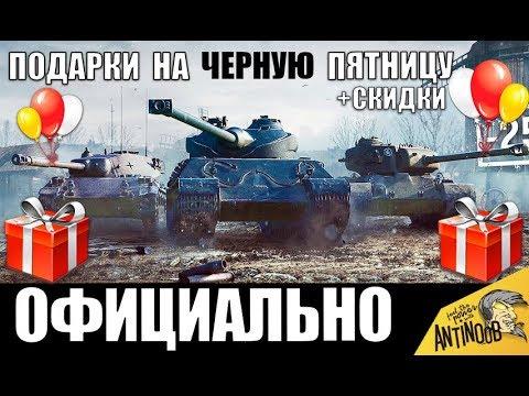 УРА! ПОДАРОК ВСЕМ НА ЧЕРНУЮ ПЯТНИЦУ от WG! КОГДА ЧЕРНЫЙ РЫНОК 2.0 в World of Tanks?