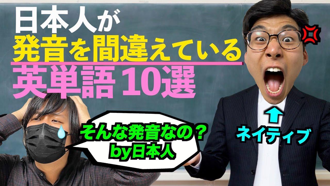 日本人が発音を間違えている英単語が予想外すぎる