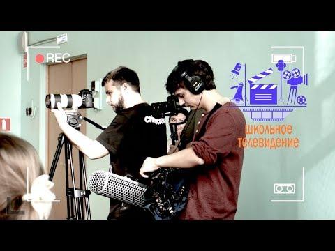 SCHOOL-TV Телеканал Карусель в гостях у школы 138! #школьноетелевидение