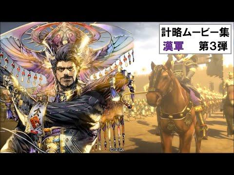 【三国志大戦】 計略ムービー集_漢軍 第3弾