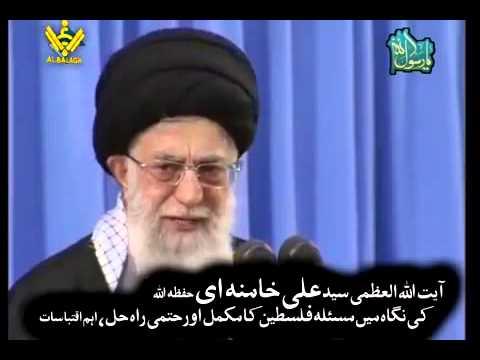 *Must Watch* Rahbar Sayed Ali Khamenei on Palestine- Urdu