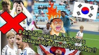 #ดราม่า คอมเม้นแฟนบอล เกาหลีใต้ ฉุนจัด!! หลัง คองเฟือง ลง สนาม 2 นาที ทีมโดนยิงทันที เตรียมตกชั้น !!