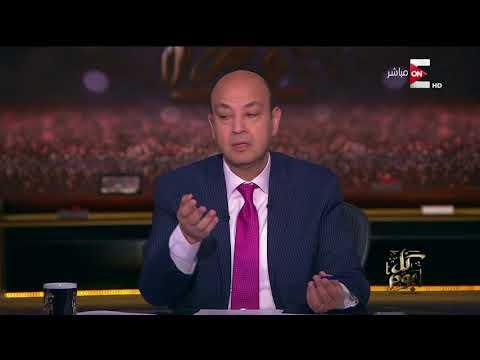 كل يوم - عمرو اديب: كنت أتمنى وجود انتخابات رئاسية توجد فيها شبه منافسة  - نشر قبل 13 ساعة