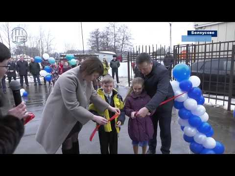 Открытие ДШИ г.Белоусово - новое здание