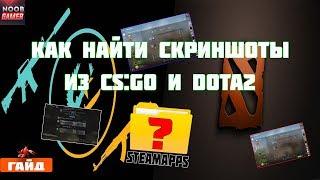 КАК НАЙТИ СКРИНШОТЫ ИЗ CSGO И DOTA 2 Steam?