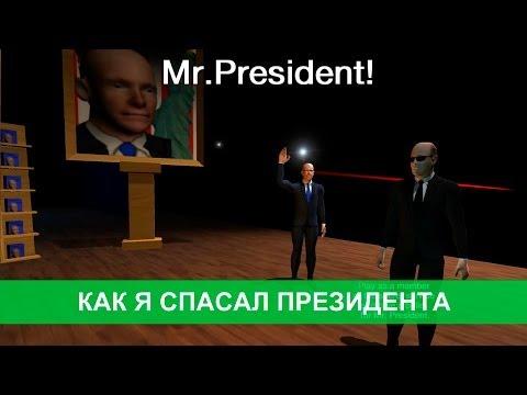 Как я спасал президента (Lets Play: Mr. President)
