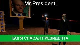 Как я спасал президента (Let