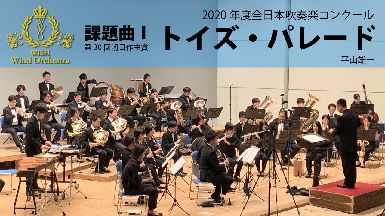 【本編】2020(21)年度全日本吹奏楽コンクール課題曲 I トイズ・パレード