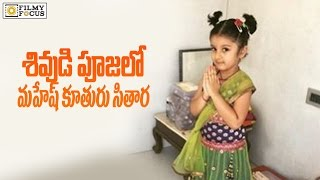 Mahesh babu's daughter sitara special prayers on shivaratri - filmy focus