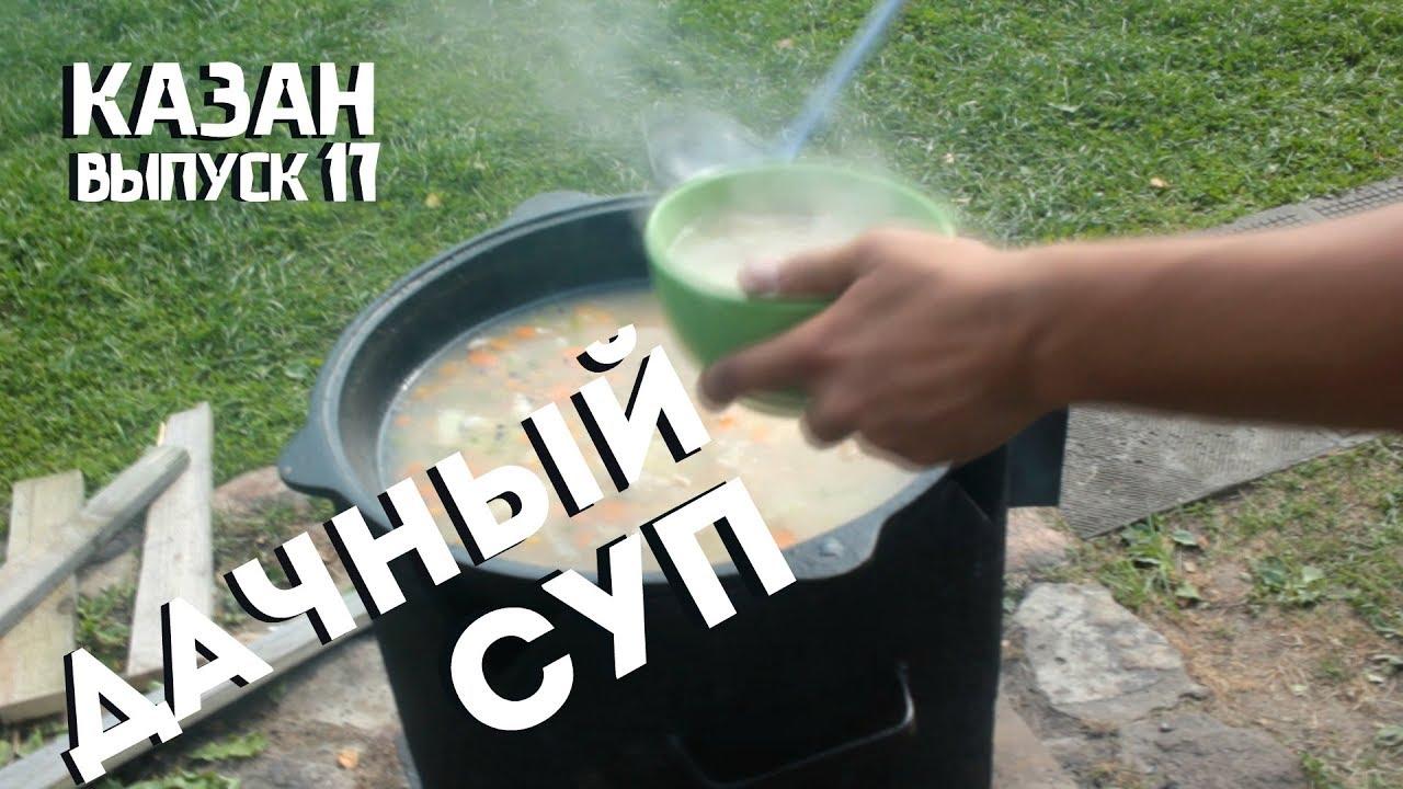 КАК ПРИГОТОВИТЬ ДАЧНЫЙ СУП В КАЗАНЕ НА КОСТРЕ