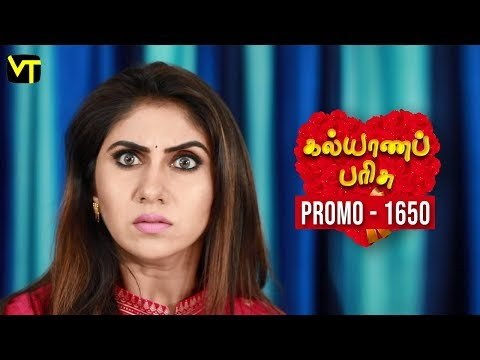 Kalyanaparisu Tamil Serial Episode 1650 Promo on Vision Time. Let's know the new twist in the life of  Kalyana Parisu ft. Arnav, srithika, Sathya Priya, Vanitha Krishna Chandiran, Androos Jesudas, Metti Oli Shanthi, Issac varkees, Mona Bethra, Karthick Harshitha, Birla Bose, Kavya Varshini in lead roles. Direction by AP Rajenthiran  Stay tuned for more at: http://bit.ly/SubscribeVT  You can also find our shows at: http://bit.ly/YuppTVVisionTime  Like Us on:  https://www.facebook.com/visiontimeindia