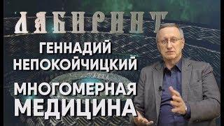 ЛАБИРИНТ   Геннадий Непокойчицкий   Многомерная медицина