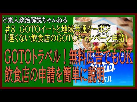 (8)GOTOイートと地域共通クーポン『諦めるな飲食店GOTOトラベル申請』【②飲食店申請編】