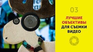 Объективы для видеосъемки. Интервью и репортажи(, 2016-01-07T15:59:50.000Z)
