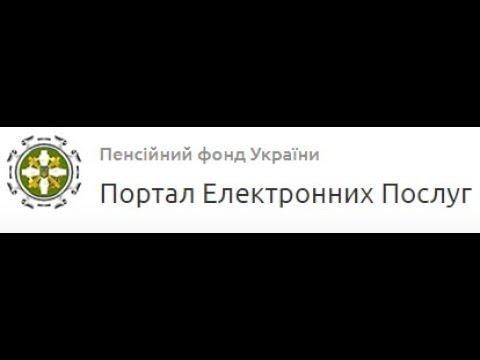 Страховой стаж. Регистрация 💻 на портале электронных услуг пенсионного фонда Украины!