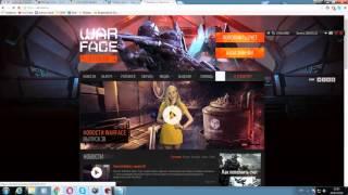 Warface проверка сайта wf-game.biz!!!