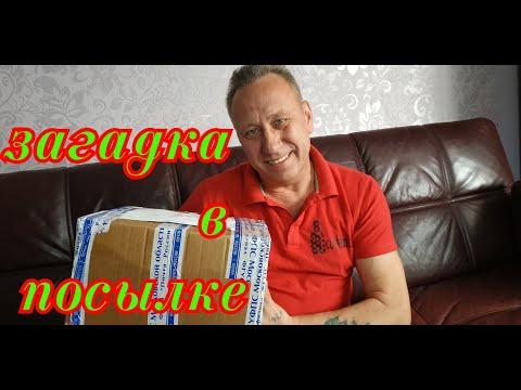 Армянская загадка  Распаковка посылки