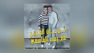 Video Thomat El Moudir, Rachid Kasmi - Dchar Ino download MP3, 3GP, MP4, WEBM, AVI, FLV November 2018