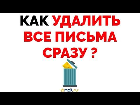 Как удалить сразу все письма в почте Майл ру Mail ru ?