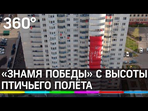 """В Красногорске новый флешмоб - акция """"Знамя победы"""""""