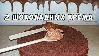ШОКОЛАДНЫЙ КРЕМ 2 ВИДА ! ЛУЧШИЙ  РЕЦЕПТ / CHOCOLATE CREAM RECIPE / LoraCake