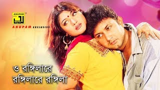 O Rongilare | ও রঙ্গিলারে | Amin Khan & Munmun | Andrew & Kanak | Lady Rangbaz