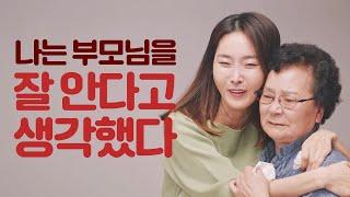 ※감동주의※ 잘 몰랐던 부모님 마음 읽기 (feat. 정관장 마음책)