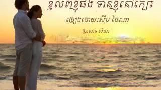 ខ វល ព ខ ញ ផងទ ន ខ ញ ន ក ប រ kvol pi nhom phong ten nhom nov kbae   ស ម ថ ណ   original song