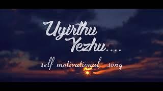 enthanodi-unadhu-tamil-motivational-songs