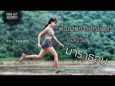 รู้เรื่องพื้นฐานกับการเตรียมพร้อมก่อนวิ่งมาราธอน สำหรับมือใหม่หัดวิ่ง