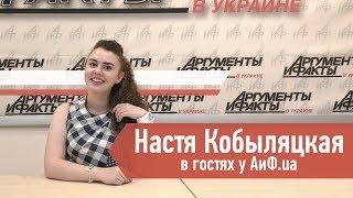 Настя Кобыляцкая победитель «МастерШеф. Подростки» в гостях у АиФ.ua