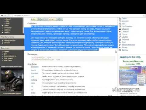 Урок 3 Редактирование сайта с Html и Css