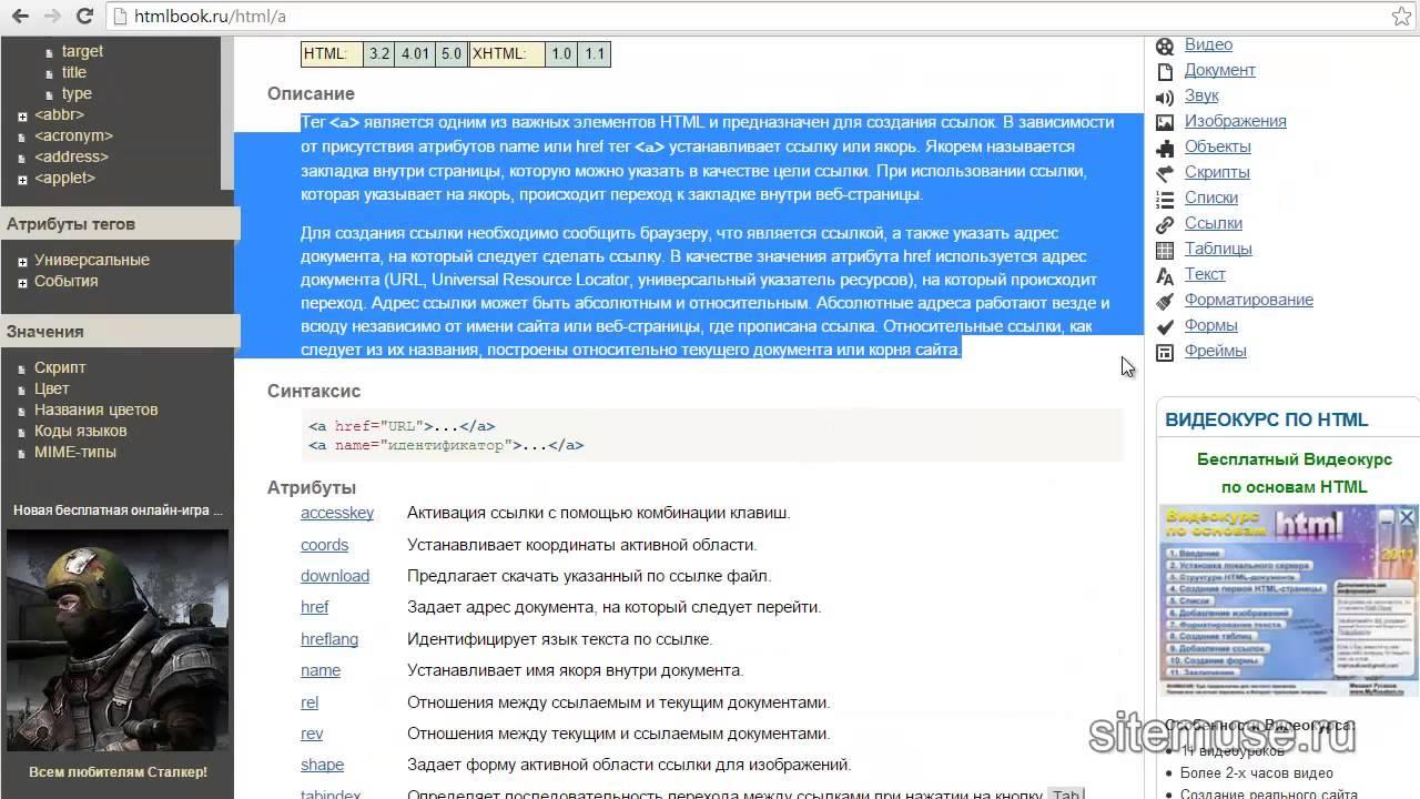 Как редактировать сайт через хостинг бесплатные хостинги для создания сервера cs