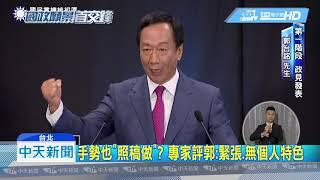 20190626中天新聞 糗! 郭台銘政見會狂低頭看稿還學「韓氏金句」