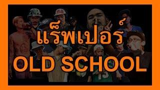 รวมแร็พเปอร์ไทยสไตล์ Old School [ All of Thai Old School Rapper ]