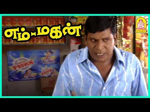 தெரியாமயா உன் புருஷனுக்கு எம்டனு பேரு வெச்சிருக்கேன் | வடிவேலு | Nassar |  Vadivelu Comedy | Bharath