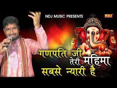 गणपति जी महाराज तेरी महिमा सबसे न्यारी है # Neeraj Bhati # Latest Devotional Bhajan Song # NDJ Music