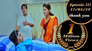 Kalyana Veedu | Tamil Serial | Episode 331 | 17/05/19 |Sun Tv |Thiru Tv