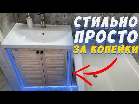 Как сделать тумбу в ванную под раковину своими руками