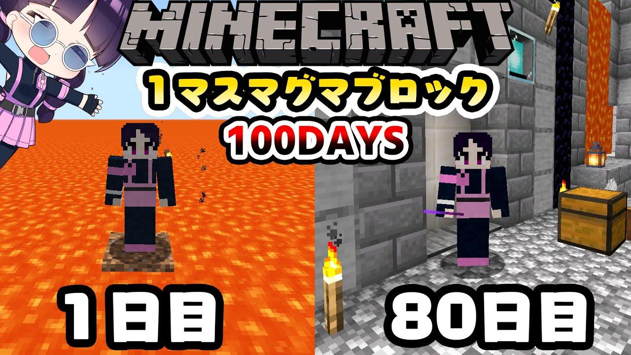 🍁【マイクラ】1マスマグマブロック100日間サバイバル生活したらどうなる?part8【100Days/マインクラフト/Minecraft/ゆっくり実況】