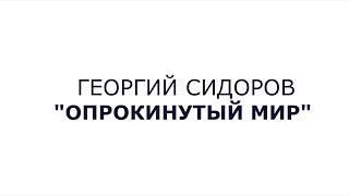 Георгий Сидоров Опрокинутый мир