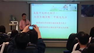講座七:支援中文科的閱讀活動及推廣閱讀的計劃 (台山商會學校
