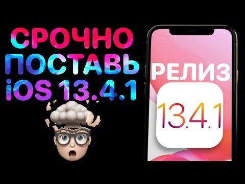 iOS 13.4.1 РЕЛИЗ - Что нового ? Полный обзор ! Айос 13.4.1 и iPadOS 13.4.1 ФИНАЛ