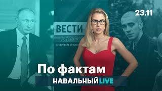 🔥 Доверие к Путину. Пропагандисты в НАТО. Хаски